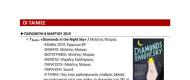 ΦΕΣΤΙΒΑΛ ΝΤΟΚΙΜΑΝΤΕΡ-ΔΤ 8.3.2019_Page_2