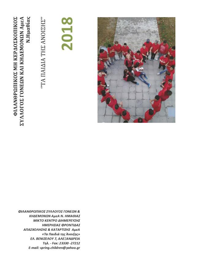 ΦΙΛΑΝΘΡΩΠΙΚΟΣ ΜΗ ΚΕΡΔΟΣΚΟΠΙΚΟΣ ΣΥΛΛΟΓΟΣ ΓΟΝΕΩΝ ΚΑΙ ΚΗΔΕΜΟΝΩΝ ΑμεΑ      Ν_Page_1