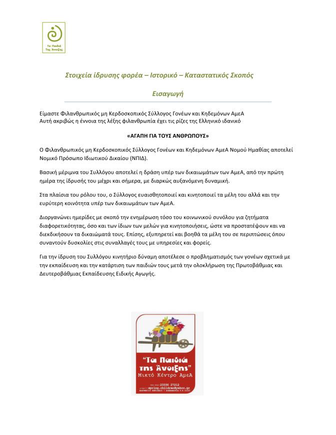 ΦΙΛΑΝΘΡΩΠΙΚΟΣ ΜΗ ΚΕΡΔΟΣΚΟΠΙΚΟΣ ΣΥΛΛΟΓΟΣ ΓΟΝΕΩΝ ΚΑΙ ΚΗΔΕΜΟΝΩΝ ΑμεΑ      Ν_Page_2