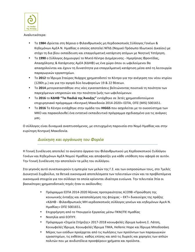 ΦΙΛΑΝΘΡΩΠΙΚΟΣ ΜΗ ΚΕΡΔΟΣΚΟΠΙΚΟΣ ΣΥΛΛΟΓΟΣ ΓΟΝΕΩΝ ΚΑΙ ΚΗΔΕΜΟΝΩΝ ΑμεΑ      Ν_Page_3