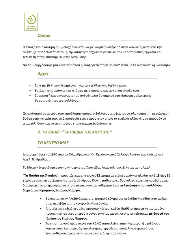 ΦΙΛΑΝΘΡΩΠΙΚΟΣ ΜΗ ΚΕΡΔΟΣΚΟΠΙΚΟΣ ΣΥΛΛΟΓΟΣ ΓΟΝΕΩΝ ΚΑΙ ΚΗΔΕΜΟΝΩΝ ΑμεΑ      Ν_Page_4