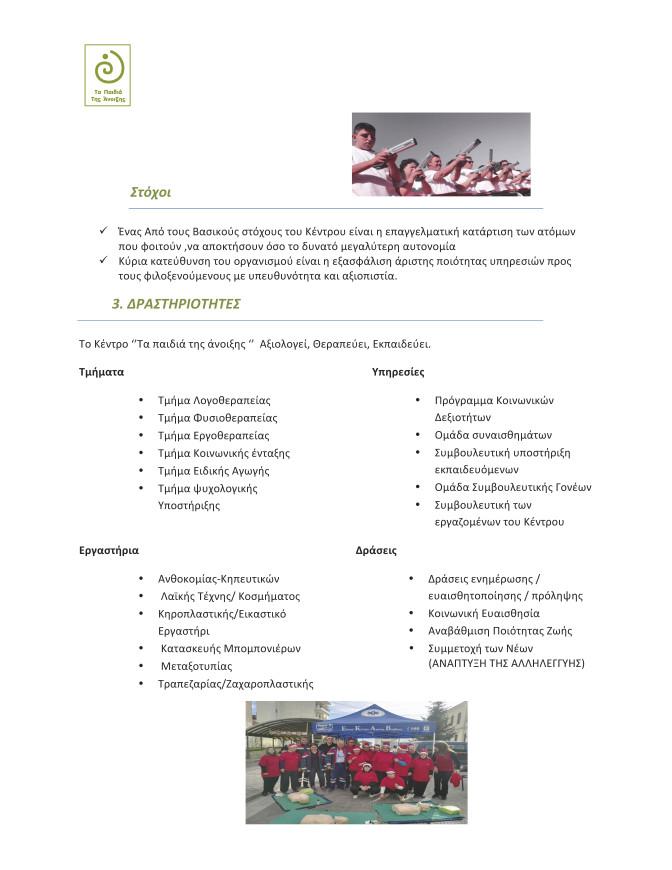 ΦΙΛΑΝΘΡΩΠΙΚΟΣ ΜΗ ΚΕΡΔΟΣΚΟΠΙΚΟΣ ΣΥΛΛΟΓΟΣ ΓΟΝΕΩΝ ΚΑΙ ΚΗΔΕΜΟΝΩΝ ΑμεΑ      Ν_Page_5