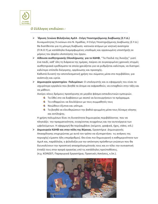 ΦΙΛΑΝΘΡΩΠΙΚΟΣ ΜΗ ΚΕΡΔΟΣΚΟΠΙΚΟΣ ΣΥΛΛΟΓΟΣ ΓΟΝΕΩΝ ΚΑΙ ΚΗΔΕΜΟΝΩΝ ΑμεΑ      Ν_Page_7