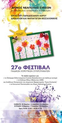 festival-xoreftika-programma1