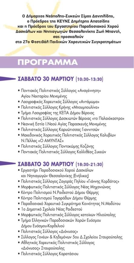 festival-xoreftika-programma2