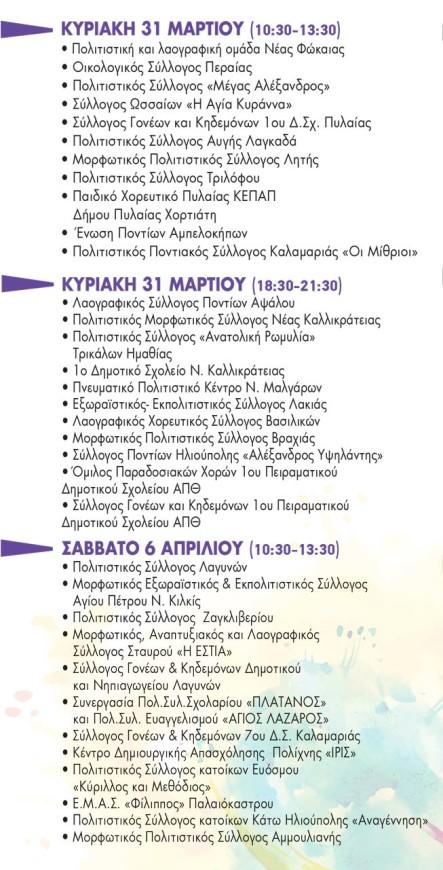festival-xoreftika-programma3