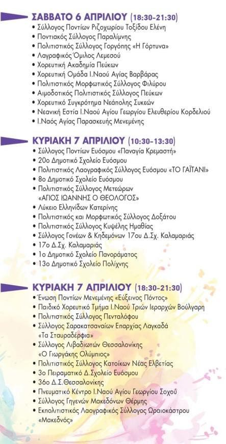 festival-xoreftika-programma4