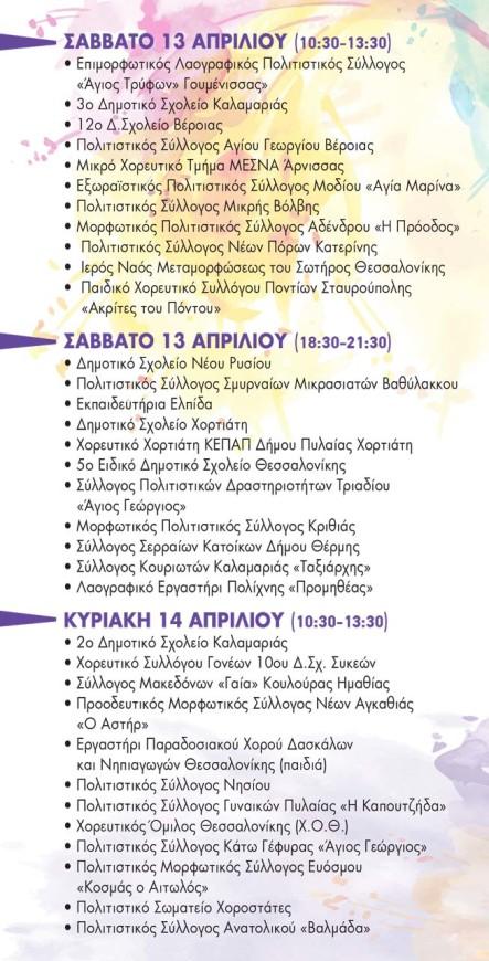 festival-xoreftika-programma5