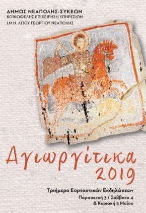 agiorgitika 2019-exofyllo