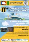 wt2019_Pagosmio11Almyros
