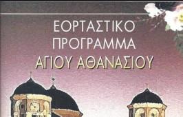 PAIANIA_AGIOU ATHANASIOU