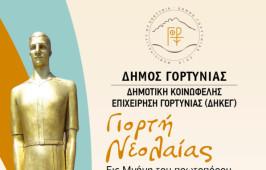 dimos-gortynias-potagas-2019