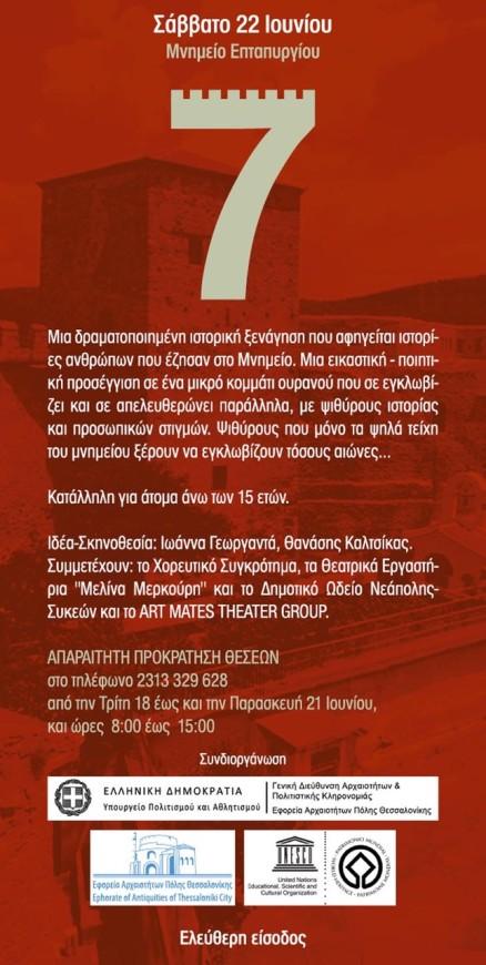 1.SykiesFest- epta