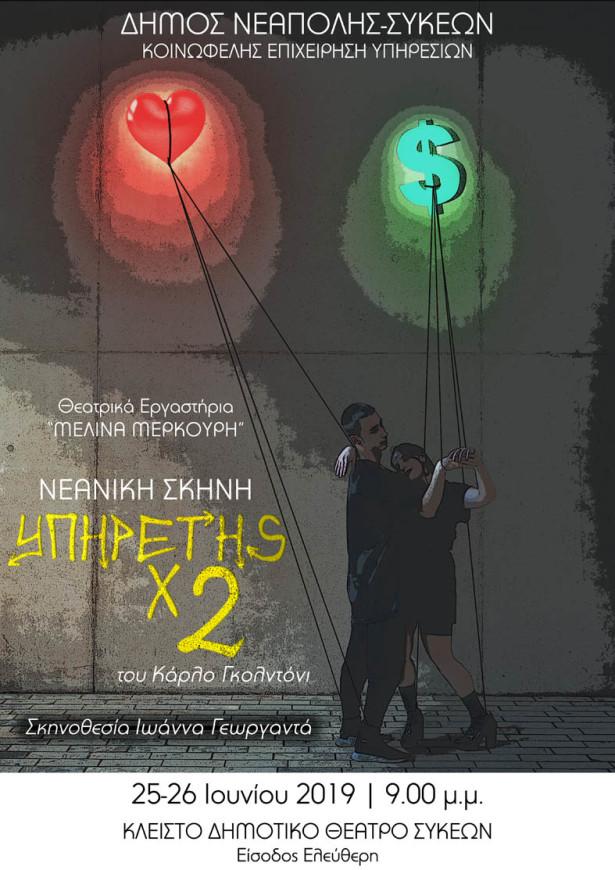 peiramatiki skini-ypiretisX2