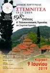 stemnitsa2019-afisa