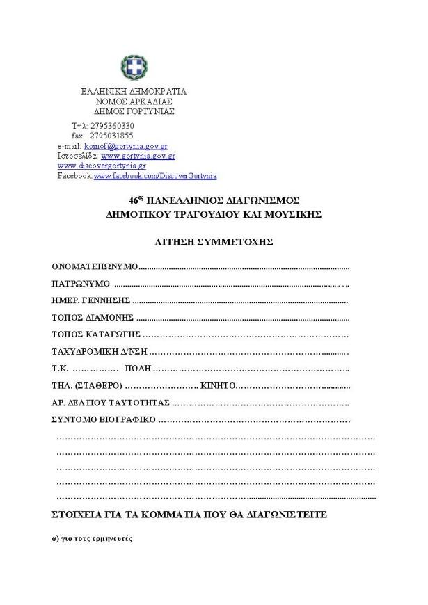 Αίτηση_Συμμετοχής_Διαγωνισμού_Λαγκάδια_2019_Page_1