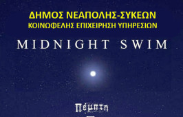 2.midnight_swim_afissa 2