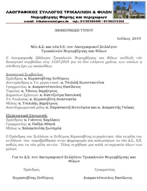 TrikalinosSyllogosNbg_NeoDS_2019