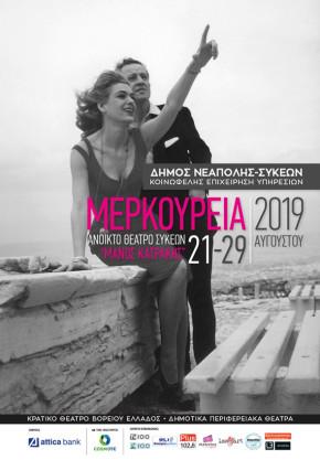 merkouria_2019_afissa_p
