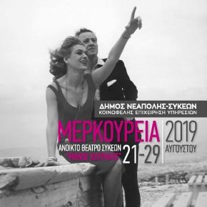 merkoureia_2019_program_dimos-1_Page_01
