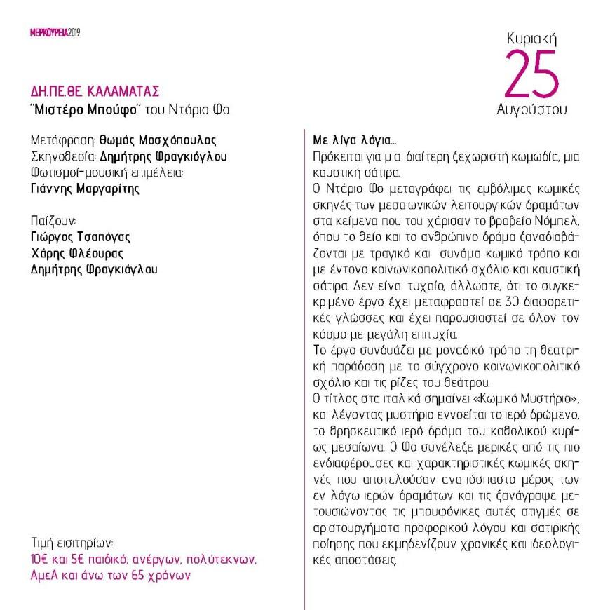 merkoureia_2019_program_dimos-1_Page_12
