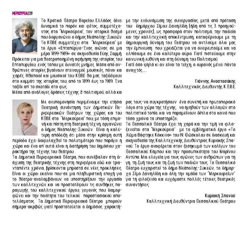 merkoureia_2019_program_dimos-1_Page_18