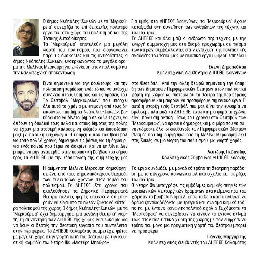 merkoureia_2019_program_dimos-1_Page_19