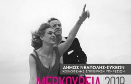 merkouria_2019_program_page_1