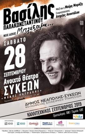 2.papakonstantinou_2019_poster