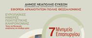 3.sikies_fest_eptapirgio_poster_2