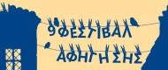 9ο FEST AGHGHSHS