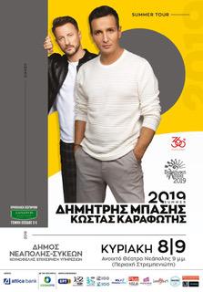 9.mpasis_karafotis