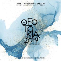 theotokia 2019_exofyllo