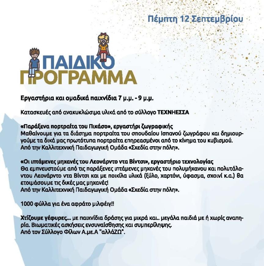 theotokia 2019_programma_Page_2