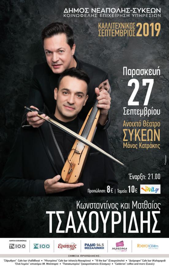 tsahouridi_2019_poster