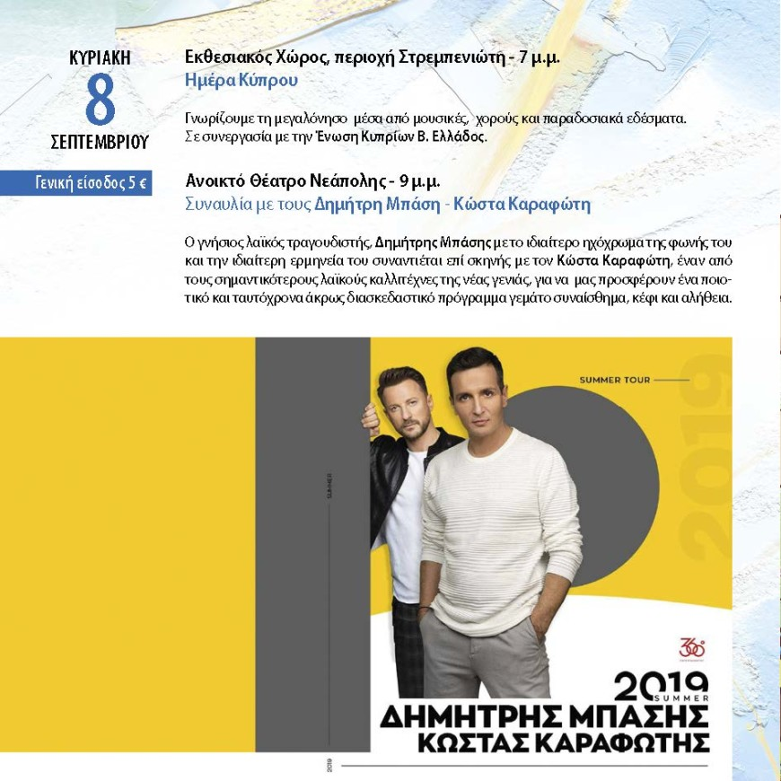 valkaniki_platia_program_2019_Page_12