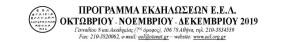 ΠΡΟΓΡ. ΕΚΔΗΛ. ΕΕΛ 2019 - 3 ΟΚΤ. - ΝΟΕ. - ΔΕΚ_Page_1