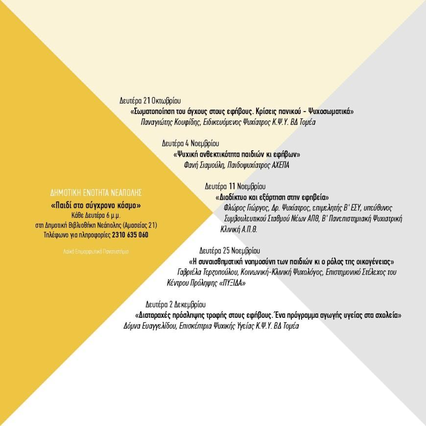 lep 2019-2020_programma_Page_4