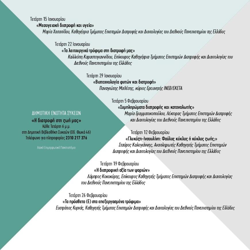lep 2019-2020_programma_Page_6