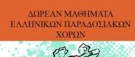 ΠΑΡΑΔΟΣΙΑΚΟΙ ΕΛΛΗΝΙΚΟΙ ΧΟΡΟΙ - ΕΝΠΟΛ