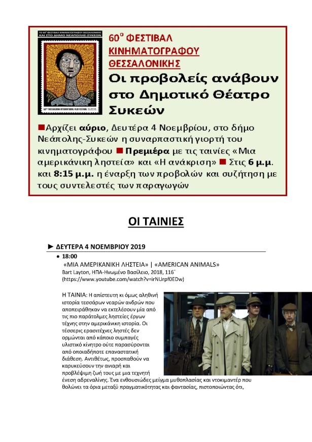 ΠΡΕΜΙΕΡΑ_Page_1