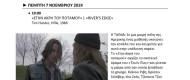 ΦΕΣΤΙΒΑΛ ΚΙΝΗΜΑΤΟΓΡΑΦΟΥ-ΔΤ 7.11.2019_Page_1
