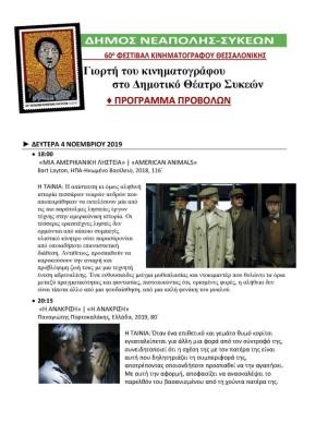 2.ΦΕΣΤΙΒΑΛ ΚΙΝΗΜΑΤΟΓΡΑΦΟΥ-ΣΥΚΙΕΣ-ταινιες_Page_1