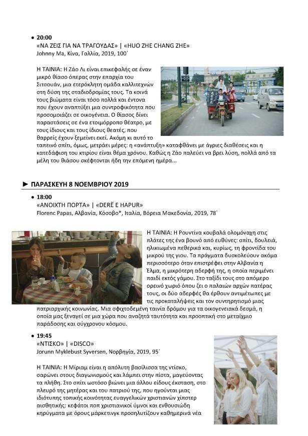 2.ΦΕΣΤΙΒΑΛ ΚΙΝΗΜΑΤΟΓΡΑΦΟΥ-ΣΥΚΙΕΣ-ταινιες_Page_4