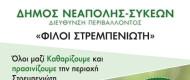 2.strebenioti-dendrofytefsi