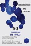 ArtBazaar_Afissa_2019