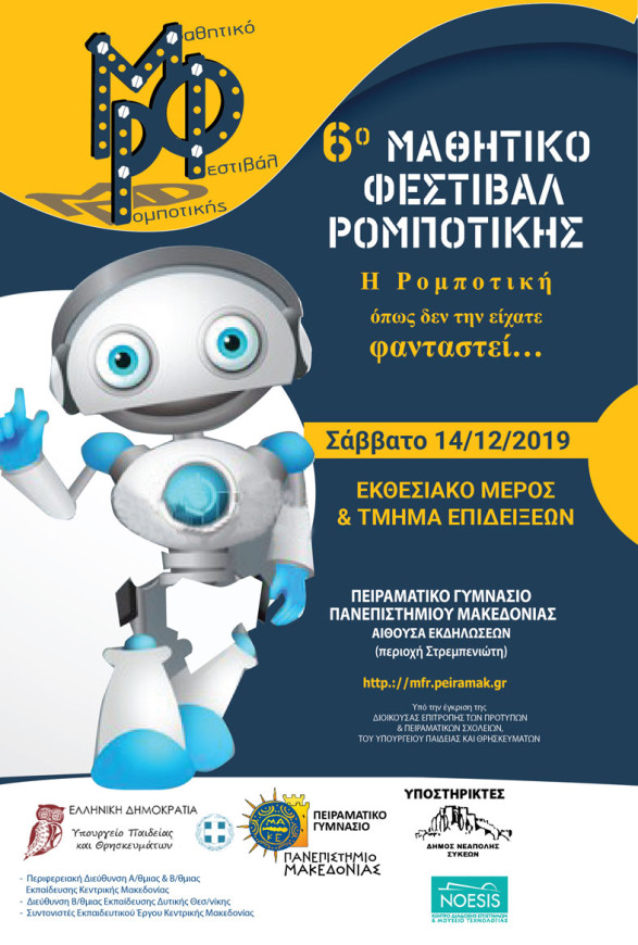 2. robotiki-festival-afissa