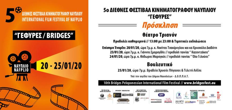 PROSKLHSH_BRIDGES_FESTIVAL (1)