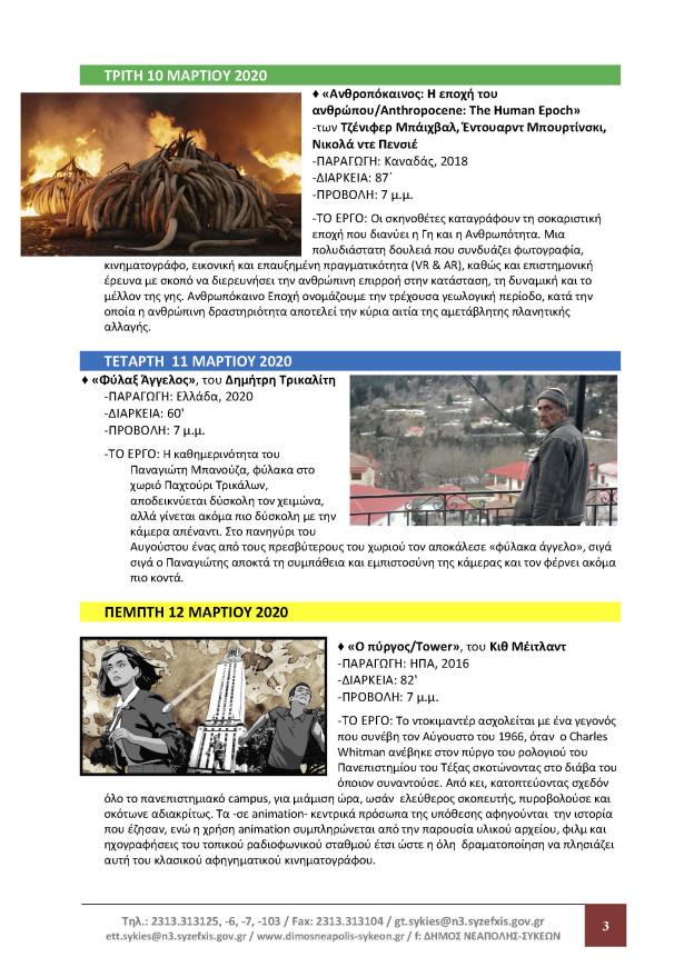 .ΦΕΣΤΙΒΑΛ ΝΤΟΚΙΜΑΝΤΕΡ-ΔΤ 28.2.2020_Page_3