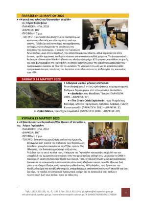 .ΦΕΣΤΙΒΑΛ ΝΤΟΚΙΜΑΝΤΕΡ-ΔΤ 28.2.2020_Page_4